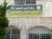 """""""المجلس الوطني"""" يؤكد دعمه لمرسوم الرئيس بإجراء الانتخابات العامة"""
