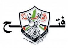 فتح تنعى المناضل الوطني باسل عقل