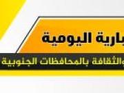 النشرة اليومية الموجزة بتاريخ 26/1/2020 الصادرة عن مفوضية الاعلام بالأقاليم الجنوبية
