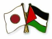 اليابان تقدم مساعدات طبية لعيادات العون الطبي الفلسطيني