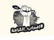 ثلاثة أسرى يواصلون إضرابهم المفتوح عن الطعام