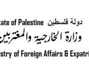 الخارجية: العقلية الإسرائيلية الرسمية هي من تدعم إرهاب المستوطنين