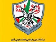 فتح تستنكر منع أمن حماس تحديث بيانات الموظفين