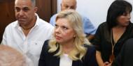 سارة نتنياهو تعترف أمام المحكمة بارتكابها مخالفة جنائية