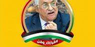 السيد الرئيس محمود عباس: القدس عاصمتنا وتاج الدولة الفلسطينية