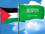 السعودية: موقفنا ما يزال ثابتا من القضية الفلسطينية والتمسك بمبادرة السلام العربية