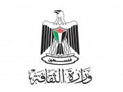 وزارة الثقافة تختتم فعاليات ملتقى فلسطين للقصة العربية