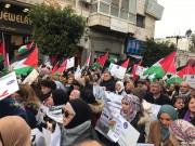 """الاتحاد العام للمرأة الفلسطينية والأطر والمؤسسات والمراكز والجمعيات النسوية تنظم وقفة احتجاجية  تحت شعار: """" لا لصفقة ترامب"""""""