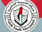 شبيبة فتح تدعو لأوسع مشاركة بالانتخابية القادمة