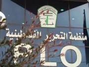 بيان صادر عن حركة فتح في ذكرى اعتماد منظمة التحرير الفلسطينية ممثلا شرعيا ووحيدا للشعب الفلسطيني