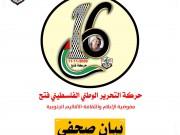 بيان صادر عن حركة فتح في الذكرى السادسة عشرة لاستشهاد شمس الشهداء الزعيم  الخالد ياسر عرفات
