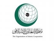 """""""التعاون الاسلامي"""" تجدد دعمها الثابت للقضية الفلسطينية وتدين سياسات إسرائيل"""