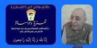 رحيل الاسبر المحرر صبري محمد الحاج حسين بواقنه،(ابو نضال)
