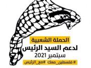 الحملة الشعبية لدعم الرئيس محمود عباس  #فلسطين_معك #مع_الرئيس